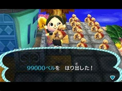 Animal Crossing: New Leaf cheat get money and items - YouTube